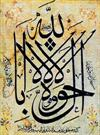 Dervish Lodge Inscriptions in Ottoman Caligraphy