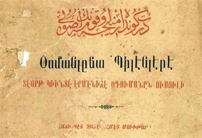 Armenian Literature as a source of  the Ottoman History